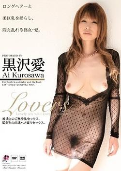 Lovers : Ai Kurosawa
