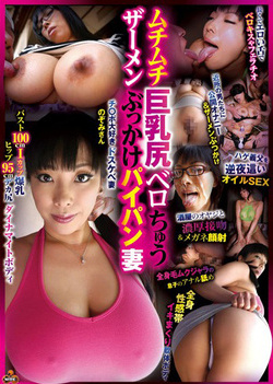 Muchimuchi Big Ass Belo Tadashi Semen Bukkake Shaved Wife Sanki This Nozomi