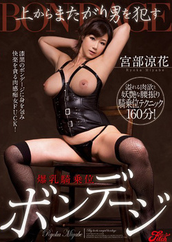 Newest Busty JAV and Japanese Big Tits DVDs, page 9