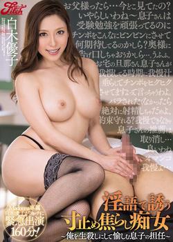 Yuko Shiraki I Was Brought To Half-dead By Enlightenment Son Invites In Dirty