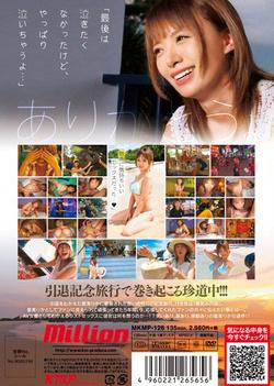 Retirement Rika Hoshimi