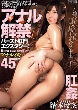 Anal Banning Burst Anal Ecstasy! Rena Kiyomoto