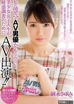 Pretty Girls College Students Appeared AV For Alleged Investigation! ! Sayumi Tsunaga