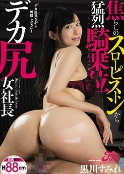 Slow Piston In A Fierce Fierce Ride Wiggly Deck Ass Woman President Kurokawa Sumire