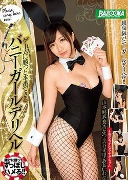Bunny Girl Deriher Who Can Win If You Win The Game