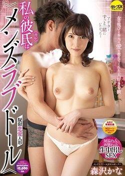 My Boyfriend (Care) Is A Pseudo Romance Doll (Mens Love Doll) Kana Morisawa