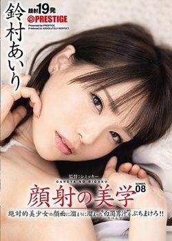 Aesthetics Of Facial 08 Absolute Pretty Girl's Face! ! Suzumura Airi