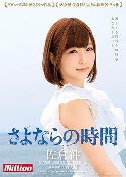 Akira Sakura Debut 5th Anniversary Drama Work Goodbye Time