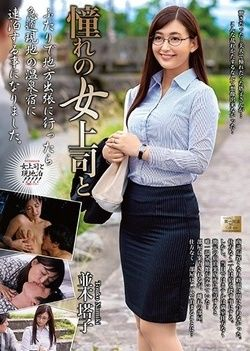 Longing Woman Boss And Toko Namiki