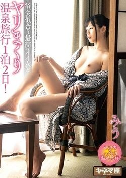 Hot Spring Trip To Hot Springs That Look Good In Yukata, 2 Days And 1 Night!Miu