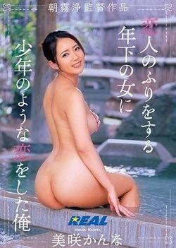 Asagiri Jyuri Works I Like A Boy Like A Younger Woman Pretending To Be A Lover Kanna Misaki
