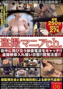 Spy Camera Mania Ch. Program06